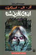 OS 56 Curse Camp Cold Lake Persian cover Peydayesh