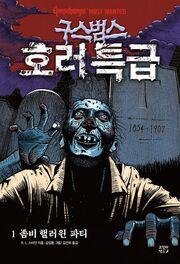 Zombiehalloween-korean.jpg