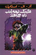 OS 20 Scarecrow Walks Midnight Persian cover Peydayesh