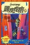 Howtokillamonster-chinese
