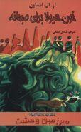 HL 3 Monster Blood Breakfast Persian cover Ordibehesht