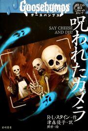 Saycheeseanddie!-japanese.jpg