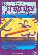 OS 21 Go Eat Worms Hebrew cover