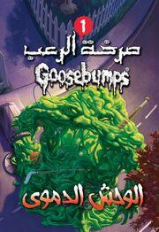 OS 3 Monster Blood Arabic Classic cover.jpg