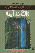 Series 2000 25 Ghost in the Mirror Persian cover Peydayesh