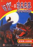 GYG 05 Night Werewolf Woods Chinese cover