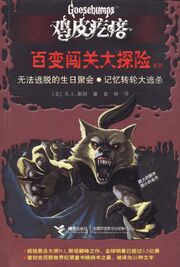 Scary Birthday to You! & All-Day Nightmare - Chinese cover - 无法逃脱的生日聚会•记忆转轮大逃杀.jpg