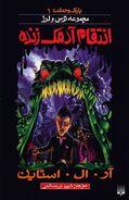 HL 1 Revenge Living Dummy Persian cover Peydayesh
