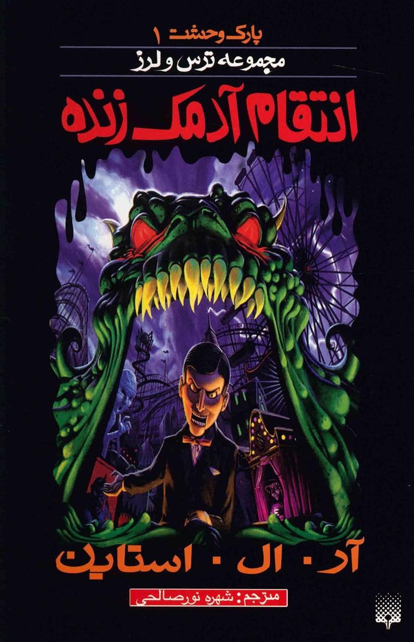 Goosebumps HorrorLand/Iranian releases