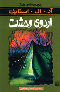 OS 09 Welcome Camp Nightmare Persian cover Peydayesh