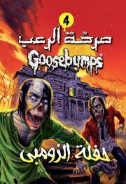 Zombiehalloween-arabic.jpg