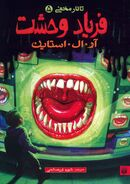 HH 5 Dont Scream Persian cover Peydayesh