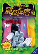 Thehauntedschool-chinese