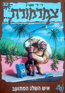 The Abominable Snowman of Pasadena - Hebrew Cover - איש השלג המתועב