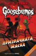 Thehauntedmask-classicgoosebumps-bulgarian