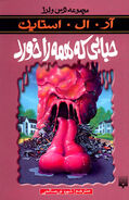 OS 55 Blob that Ate Everyone Persian cover Peydayesh