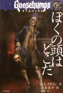 Theheadlessghost-japanese