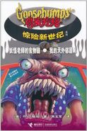 Creature Teacher - Chinese Cover - 妖怪老师的食物链·我的天外邻居I - 鸡皮疙瘩 恐怖地园