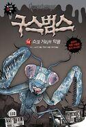 Ashockeronshockstreet-korean