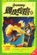 28 Cuckoo Clock of Doom Chinese cover