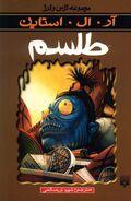 OS 39 How I Got My Shrunken Head Persian cover Peydayesh