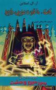 HL 10 Help Strange Powers Persian cover Ordibehesht