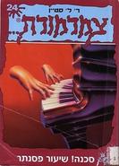 Piano Lessons Hebrew