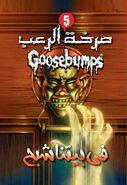 The Ghost Next Door - Arabic Cover