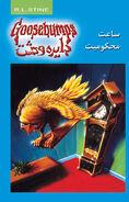 Thecuckooclockofdoom-persian
