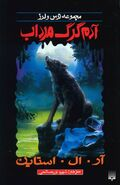 OS 14 Werewolf Fever Swamp Persian cover Peydayesh