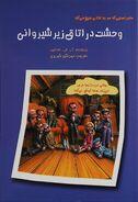 OS 40 Night Living Dummy III Persian cover Gol Azin