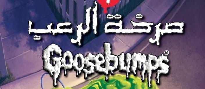 Goosebumps (original series)/Arabic releases