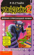 Diary of a Mad Mummy - Russian Cover - Дневник сумасшедшей мумии