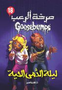 MW 8 Night Puppet People Arabic cover