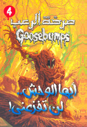 OS 15 You Cant Scare Me Arabic cover.jpg