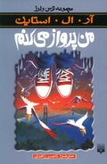 OS 52 How I Learned to Fly Persian cover Peydayesh