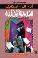 OS 59 Haunted School Persian cover Peydayesh
