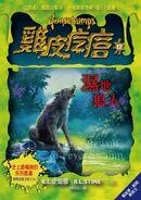 Thewerewolfoffeverswamp-chinese