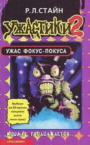 Hocus-Pocus Horror - Russian Cover - Ужас фокус-покуса.jpg