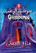 OS 01 Welcome to Dead House Arabic Classic cover