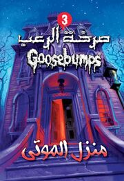 OS 01 Welcome to Dead House Arabic Classic cover.jpg