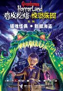 Revenge of the Living Dummy - Chinese Cover - 摄魂怪偶·骷髅海盗 - 鸡皮疙瘩 恐怖地园