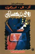 OS 10 Ghost Next Door Persian cover Peydayesh