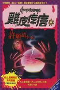 Becarefulwhatyouwishfor-chinese2003
