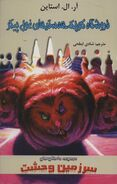 HL 14 Little Shop Hamsters Persian cover Ordibehesht
