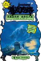 Ghost Beach Chinese