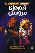 Night of the Puppet People - Persian cover