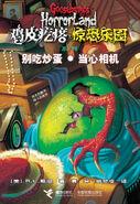 My Friends Call Me Monster - Chinese Cover - 别吃炒蛋·当心相机 - 鸡皮疙瘩 恐怖地园