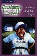 Thehorroratcampjellyjam-persian
