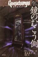 Letsgetinvisible!-japanese